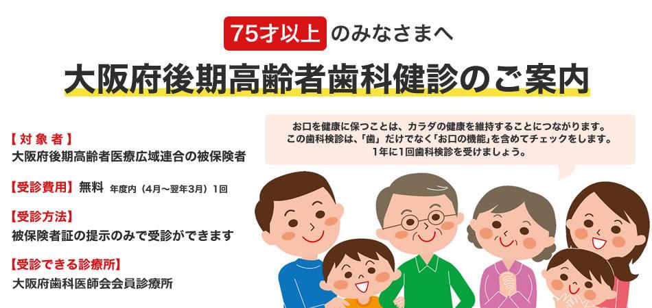 大阪府後期高齢者健診のご案内